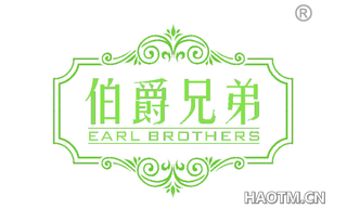 伯爵兄弟 EARL BROTHERS
