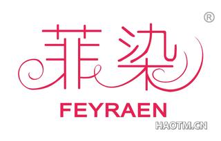 菲染 FEYRAEN