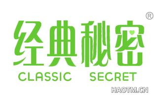 经典秘密 CLASSIC SECRET