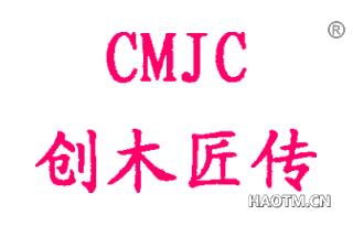 创木匠传 CMJC