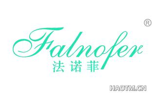 法诺菲 FALNOFER
