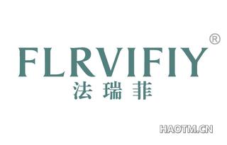法瑞菲 FLRVIFIY