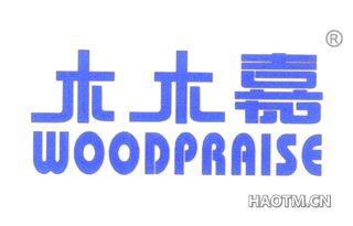 木木嘉 WOODPRAISE