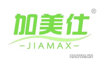 加美仕 JIAMAX