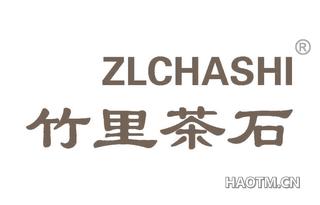 竹里茶石 ZLCHASHI