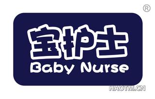 宝护士 BABY NURSE