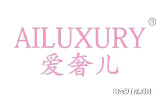 爱奢儿 AILUXURY