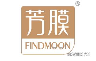 芳膜 FINDMOON