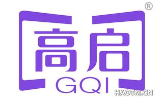 高启 GQI