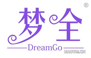 梦全 DREAMGO