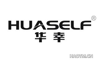 华幸 HUASELF
