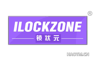 锁状元 ILOCKZONE