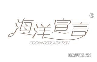 海洋宣言 OCEAN DECLARATION