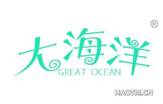 大海洋 GREAT OCEAN