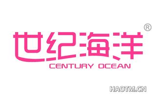 世纪海洋 CENTURY OCEAN