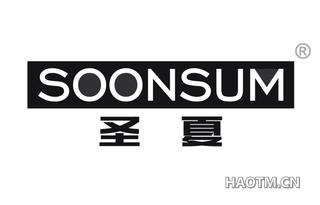 圣夏 SOONSUM