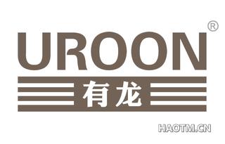 有龙 UROON