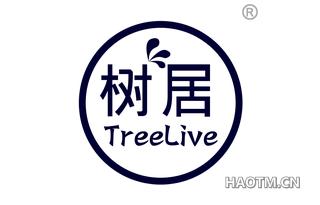 树居 TREELIVE