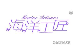海洋工匠 MARINE ARTISANS