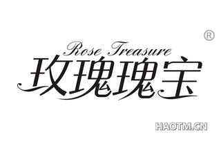 玫瑰瑰宝 ROSE TREASURE
