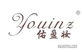佑盈妆 YOUINZ