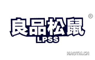 良品松鼠 LPSS