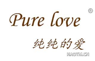 纯纯的爱 PURE LOVE