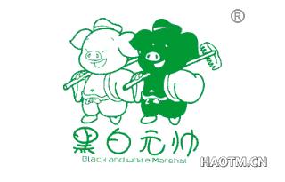黑白元帅 BLACK AND WHITE MARSHAL