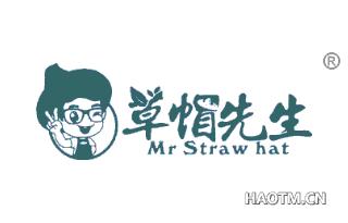 草帽先生 MR STRAW HAT