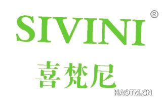 喜梵尼 SIVINI