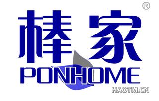 棒家 PONHOME