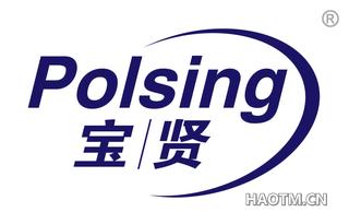 宝贤 POLSING