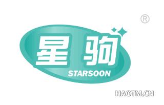 星驹 STARSOON