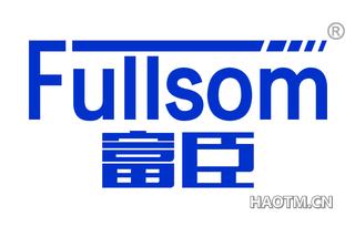 富臣 FULLSOM