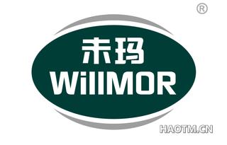 未玛 WILLMOR