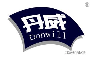 丹威 DONWILL