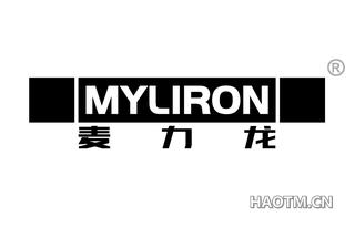 麦力龙 MYLIRON