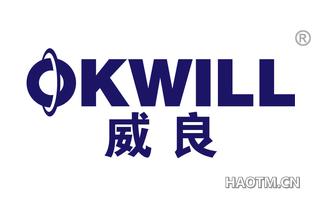 威良 OKWILL