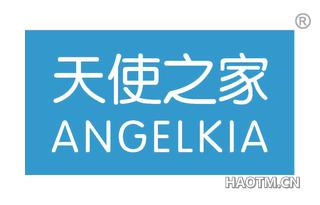天使之家 ANGELKIA