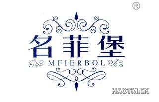 名菲堡 MFIERBOL