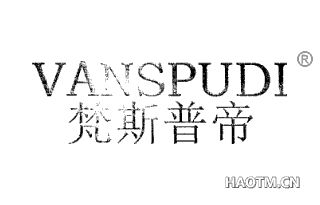 梵斯普帝 VANSPUDI