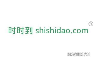 时时到 SHISHIDAO COM