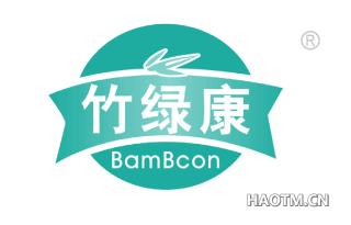 竹绿康 BAMBCON