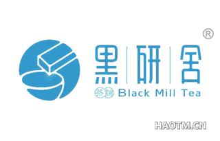 黑研舍茶铺 BLACK MILL TEA