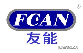 友能 FCAN