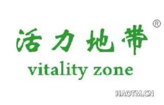 活力地带 VITALITY ZONE