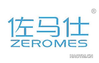 佐马仕 ZEROMES