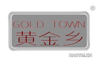 黄金乡 GOLD TOWN
