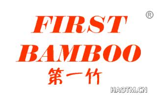 第一竹 FIRST BAMBOO