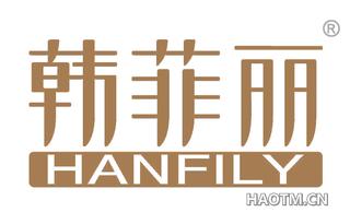 韩菲丽 HANFILY